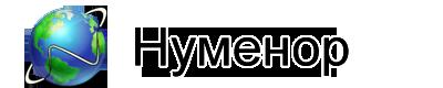 Інтернет-магазин Нуменор